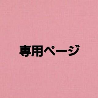 【yuu様専用】5/7(まつ毛美容液)