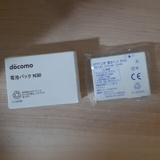 NTTdocomo - docomo 電池パック N30 未使用品