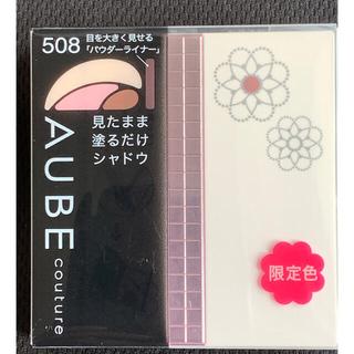 AUBE couture - 【限定色】ピンク系 オーブ クチュール デザイニングアイズ 508