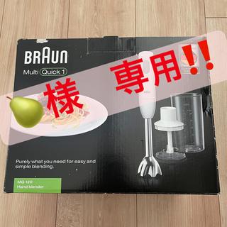 BRAUN - 値下げ BRAUN ハンドブレンダー ブラウン 新品