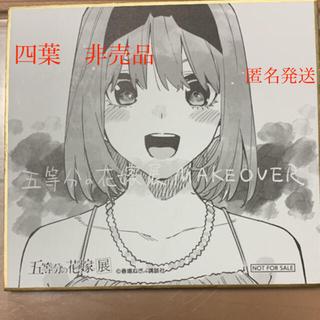 講談社 - 五等分の花嫁展限定色紙 中野四葉