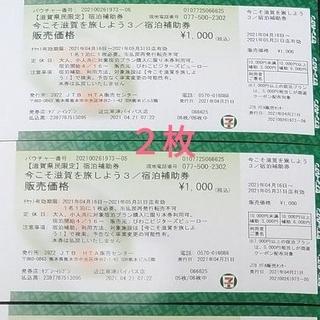 今こそ滋賀を旅しよう 3 コンビニ券 2枚