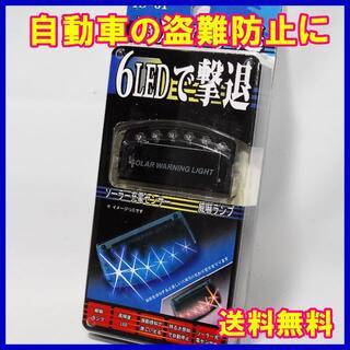 LED ダミー セキュリティライト ソーラー充電 盗難防止 車 自動車 防犯(セキュリティ)