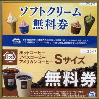 ミニストップ ソフト券20枚コーヒー券3枚(フード/ドリンク券)