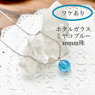ワケあり*ホタルガラスのペンダント ミヤコブルー10mm