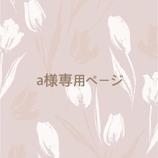 a様専用ページ(ネイルチップ)