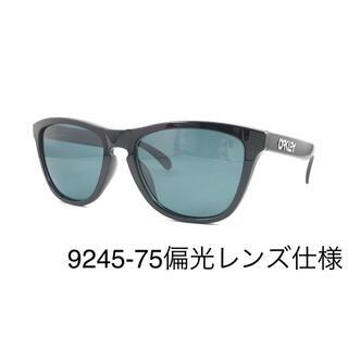 オークリー(Oakley)のOAKLEYオークリー9245-75偏光レンズFROGSKINSフロッグスキン(サングラス/メガネ)