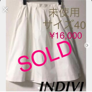 インディヴィ(INDIVI)の未使用◆◇INDIVI◇インディヴィ◇◆スカート 白 サイズ40(ひざ丈スカート)