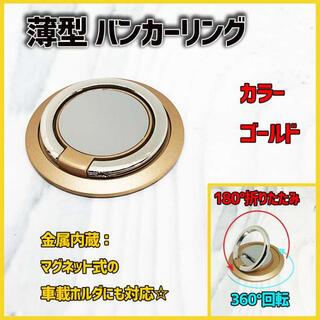 薄型 スマホリング 360度回転ノッチ式、180度折りたたみ ■ゴールド