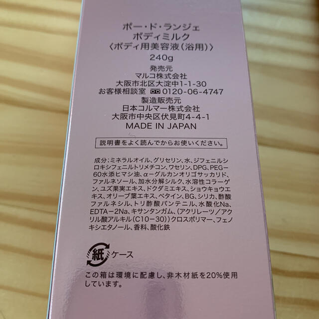 MARUKO(マルコ)のマルコ ポー・ド・ランジェ ボディミルク コスメ/美容のボディケア(ボディローション/ミルク)の商品写真
