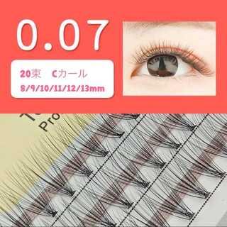 マツエク Cカール 20束9mm 0.07mm(つけまつげ)