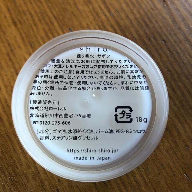 shiro(シロ)のShiro シロ サボン 練り香水 18g コスメ/美容の香水(香水(女性用))の商品写真