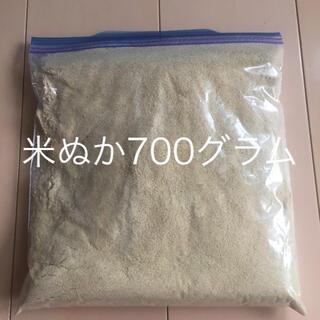 米ぬか700グラム(米/穀物)