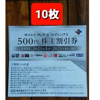 10枚○ヴィア・ホールディングスNo.4(レストラン/食事券)