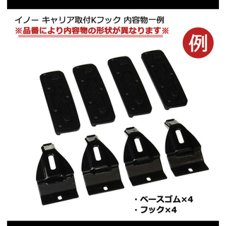 inno718 キャリアベースフック(車種別パーツ)