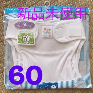 ニシキベビー(Nishiki Baby)の布おむつ カバー 60 布オムツ(ベビーおむつカバー)