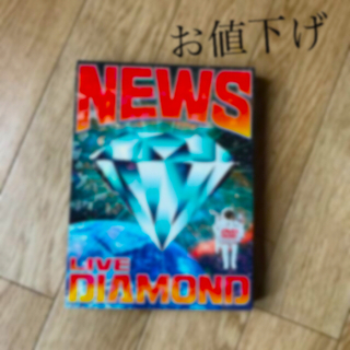 NEWS LIVE DIAMOND(初回生産限定仕様) DVD(舞台/ミュージカル)