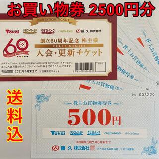藤久 優待券(お買い物券2500分)(ショッピング)