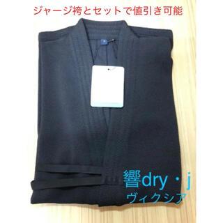 響dryジャージ道着 0号 2.5号 ネーム刺繍入り 新品未使用 ryo(相撲/武道)
