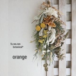 *オレンジ&ラムズイヤー  ドライフラワースワッグ