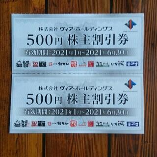 1000円分🔷魚や一丁 等々で使えるお食事券🔷No.11(レストラン/食事券)