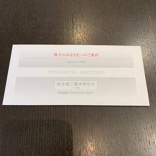 ヨシノヤ(吉野家)の吉野家 株主優待券(レストラン/食事券)