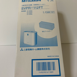 ミツビシデンキ(三菱電機)の三菱 加湿器 交換用気化フィルター SVPR-112FT 新品未使用(加湿器/除湿機)