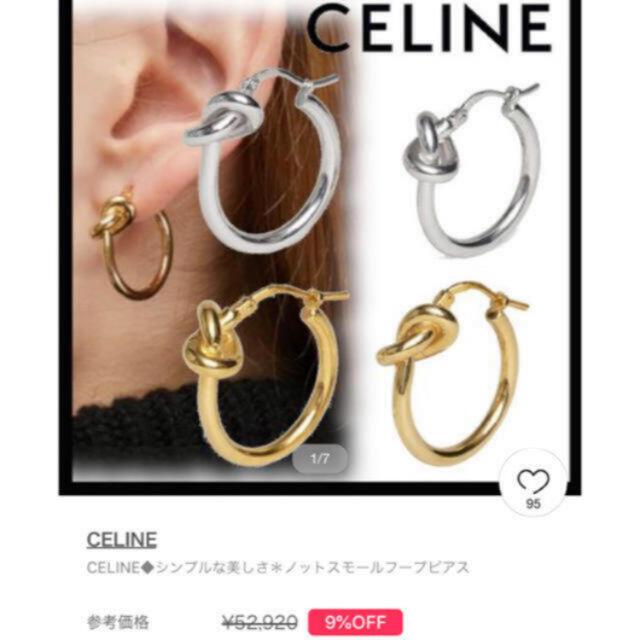 celine(セリーヌ)のSale!再入荷!NO.50 インポート ピアス  ゴールド 結び目 レディースのアクセサリー(ピアス)の商品写真