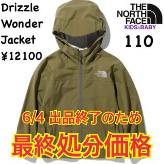 THE NORTH FACE - ザノースフェイス★ドリズルワンダージャケット/キッズ110