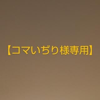 スクウェアエニックス(SQUARE ENIX)の【コマいぢり様専用】ヤングガンガンNo.10(漫画雑誌)