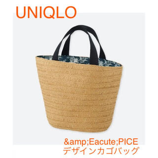 ユニクロ(UNIQLO)のUNIQLO エピスコラボ カゴバッグ(かごバッグ/ストローバッグ)