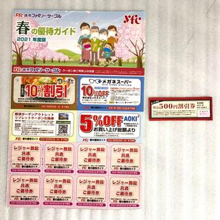読売・春の優待ガイド 2021年版 / 優待券+ナポリの窯クーポン(その他)