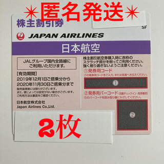 ジャル(ニホンコウクウ)(JAL(日本航空))の日本航空☆株主優待券◎2枚(その他)