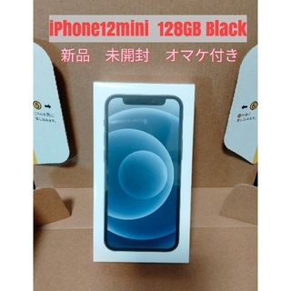 iPhone - 【新品未開封】iPhone 12 mini ブラック 128GB SIMフリー