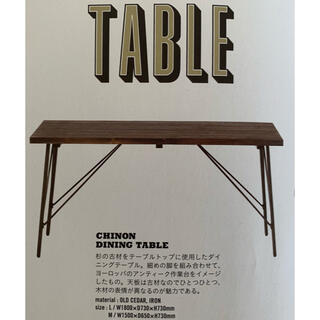 JOURNAL STANDARD - JSFジャーナルスタンダードファニチャー CHINON DINING TABLE
