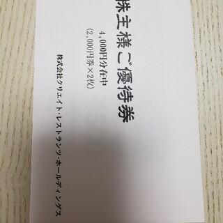 優待券(フード/ドリンク券)