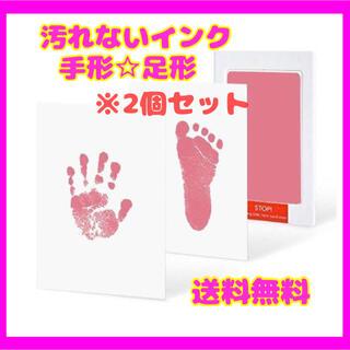 インク 汚れない 手形 足形 2個セット 赤ちゃん キット 記念品 ピンク(手形/足形)
