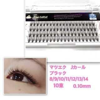 マツエク Jカール 10束9mm 0.10mm(つけまつげ)