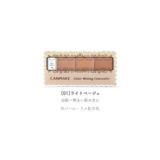 キャンメイク(CANMAKE)のキャンメイク カラーミキシングコンシーラー 01(コンシーラー)