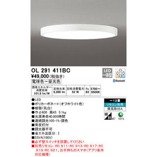 OL291411BCLEDシーリングライト 12畳用 FLAT PLATE(天井照明)