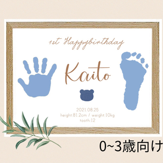 014 デニム柄くま バースデーボード 手形アート(手形/足形)