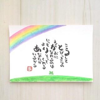 【ポストカード】〈ほっこり〉キラキラありがとう 詞絵 筆文字アート あとりえ空(置物)