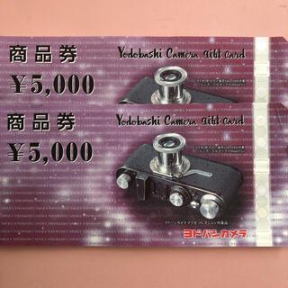 ヨドバシカメラ 期限なし商品券(その他)