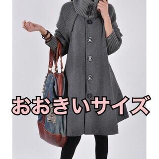 新品☆Aラインコート フロントボタン 大きいサイズ グレー★★★★(ロングコート)