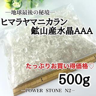 302 強力浄化!!たっぷりお得な【500g】AAAヒマラヤ産水晶さざれ石(置物)