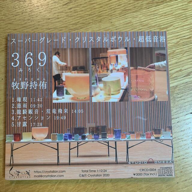 牧野持侑 369 スーパーグレード・クリスタルボウル・超低音浴 エンタメ/ホビーのCD(ヒーリング/ニューエイジ)の商品写真