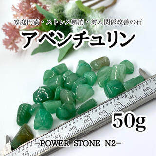 325 ◆癒しの石◆アベンチュリン 中〜大粒サイズ(50g)浄化用(置物)