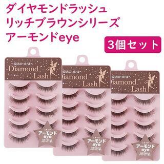 151 未使用 新品 ダイヤモンドラッシュ アーモンド 3箱セット 送料込み♡(つけまつげ)