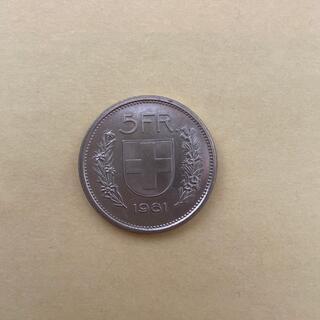スイス  1961年 5フラン 美品!(貨幣)