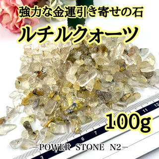 360 ◆お買得!◆強力な金運引き寄せの石◆ルチルクォーツさざれ石(100g)(置物)
